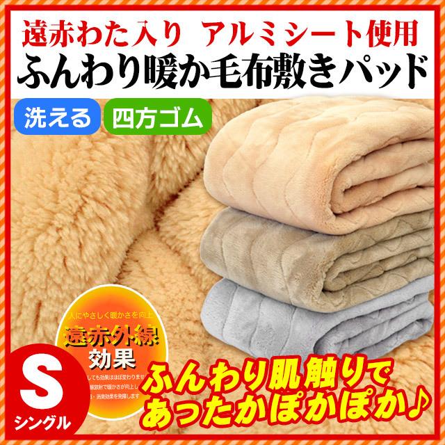 毛布 敷きパッド シングル マイクロファイバー アルミシート 遠赤わた入り 洗える 100×205cm (もうふ 毛布敷きパッド 敷パット 冬 ふんわり)〔6SB-149-FAS〕