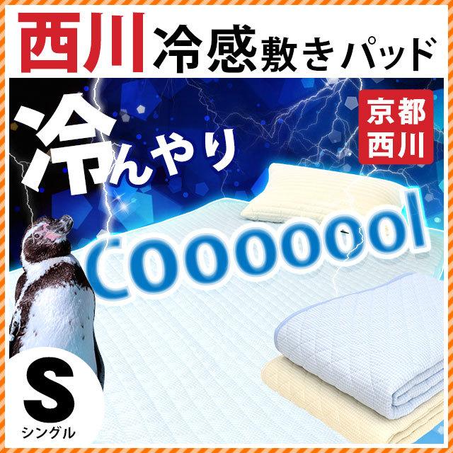 【敷きパッド】シングル 接触冷感!ひんやり 敷パッド 100×205cm 京都西川〔9S-5NP6239〕