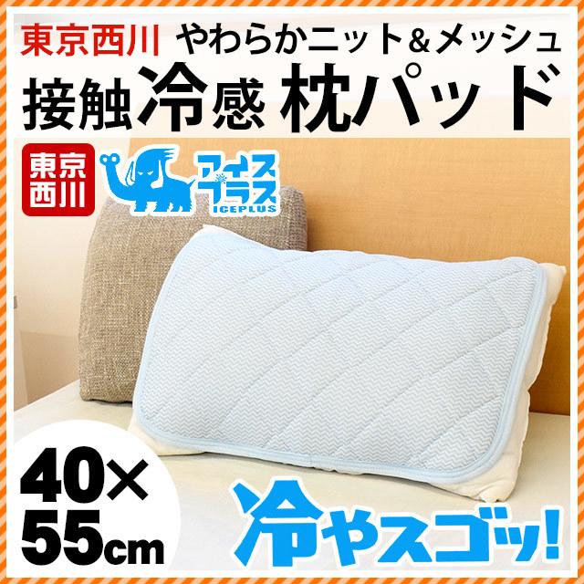 東京西川 アイスプラス 冷やスゴッ 接触冷感 ひんやり 枕パッド 40×55cm ひんやり クール〔MP-PM96001210B〕