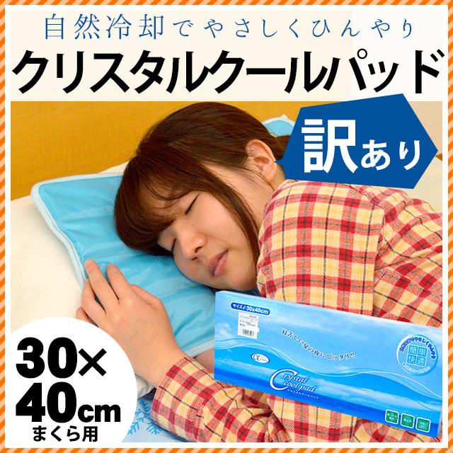 訳あり ひんやりクリスタルクールパッド 30×40cm 枕用 枕パッド ジェルパッド ジェルマット 少々難あり〔K-GEL3040-1BL〕