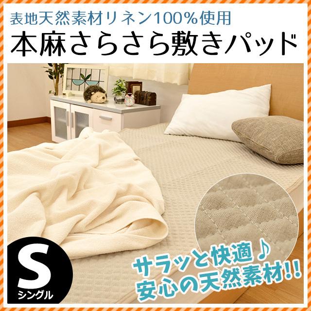 【送料無料】【最終処分】 本麻敷きパッド シングル(100×205cm) 本麻100% ポコポコ調 汗取りパッド ベッドパッド〔9S-S-RN100PDBE〕
