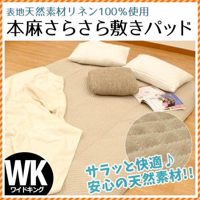 【送料無料】【最終処分】 本麻敷きパッド ワイドキング(200×205cm) 本麻100% ポコポコ調 汗取りパッド ベッドパッド〔9Q-S-RN200PDBE〕