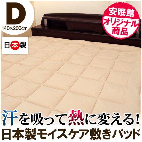 国産 日本製 発熱わた汗を吸って熱に変えるモイスケア使用アルティマニット洗える毛布 敷きパッド ダブル〔1WB68EC3-2AIV〕