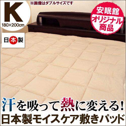 【別注サイズ:代引き不可】国産 日本製 発熱わた汗を吸って熱に変えるモイスケア使用アルティマニット洗える毛布 敷きパッド キングサイズ〔1KB68EC3-2IV〕