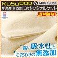 【送料無料】【タオルケット】今治 シングル KuSu POP 無添加コットンパイル タオルケット 140×190cm 日本製