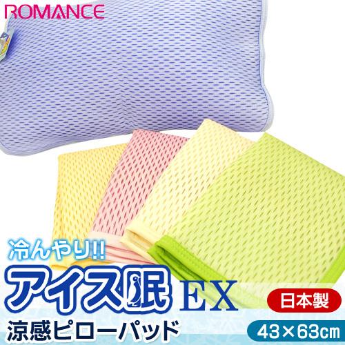 【送料無料】枕パッド 接触冷感 ひんやりピローパッド アイス眠EX 63×43cm〔MP-3132-5545-2〕
