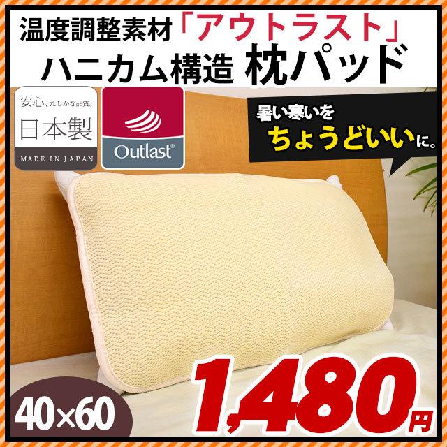 枕パッド 日本製 アウトラスト ハニカム立体構造 枕パッド L 40×60cm 無地 ベージュ 体圧分散 アウトラスト まくらパッド まくらパット 枕パット 43×63 用〔MP-PZLZZ2000BE〕