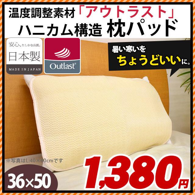枕カバー 日本製 アウトラスト ハニカム立体構造 枕パッド M 36×50cm(35×50cmの枕用)無地 ベージュ アウトラスト 枕カバー ピロケース〔MP-PZLZZ1000BE〕