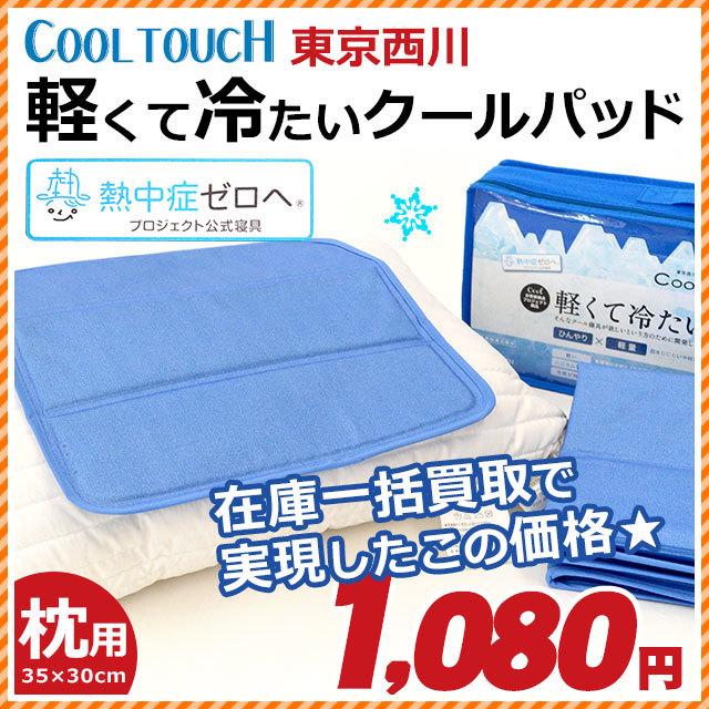 西川 東京西川 クールタッチ Cool Touch ひんやりクール PCM 冷感 枕パッド 35×30cm ブルー 冷却マット | にしかわ 冷たい 春 夏 柔らか 軽い 軽量 冷感クール枕パッド まくら ピローパッド〔K-PGP3054319BL〕