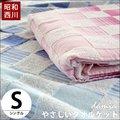 昭和西川 ジャガード織り 綿100% タオルケット シングル 140×190cm ダミア ジャガード 肌掛け ケット ブルー ピンク 春夏 夏用 寝冷え防止 おひるね