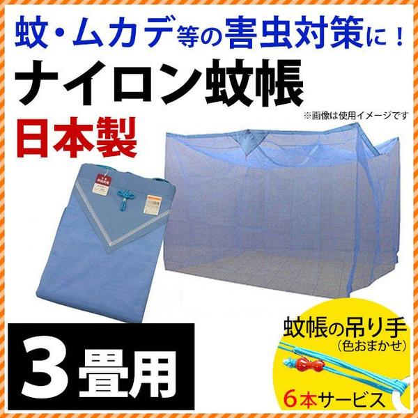 蚊帳 3畳用 日本製 ナイロン100%ブルー 蚊帳(かや)〔53-NAIRON3〕