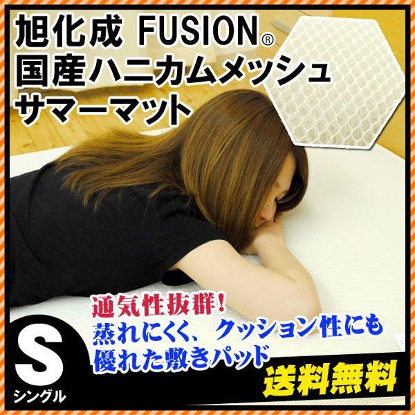 【送料無料】ベッドパッド シングル 旭化成フュージョン使用 通気性&体圧分散 ハニカム スリープメディカルパッド 100×200cm〔H-23FUSIONPAT-S〕