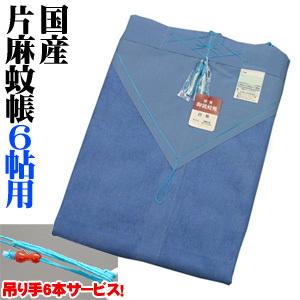 蚊帳 6畳用 日本製 片麻ブルー(アサギ/白鳥)蚊帳(かや)〔53-KATAASA6BL〕