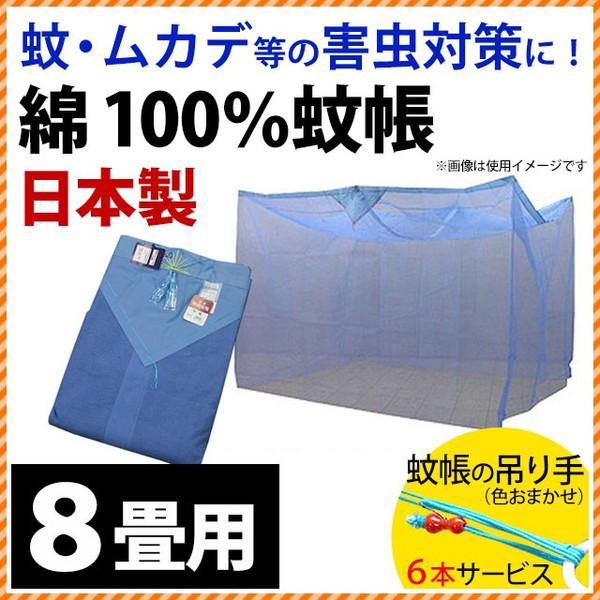 蚊帳 8畳用 日本製 綿100%ブルー 蚊帳(かや)〔53-MEN8〕