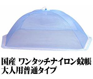 蚊帳 カヤ ナイロン100% ワンタッチ 大人用 普通タイプ 215×125×78cm〔53-NAIRON-ONE1〕