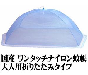 蚊帳 カヤ ナイロン100% ワンタッチ 大人用 折りたたみ 215×125×78cm〔53-NAIRON-ONE2〕