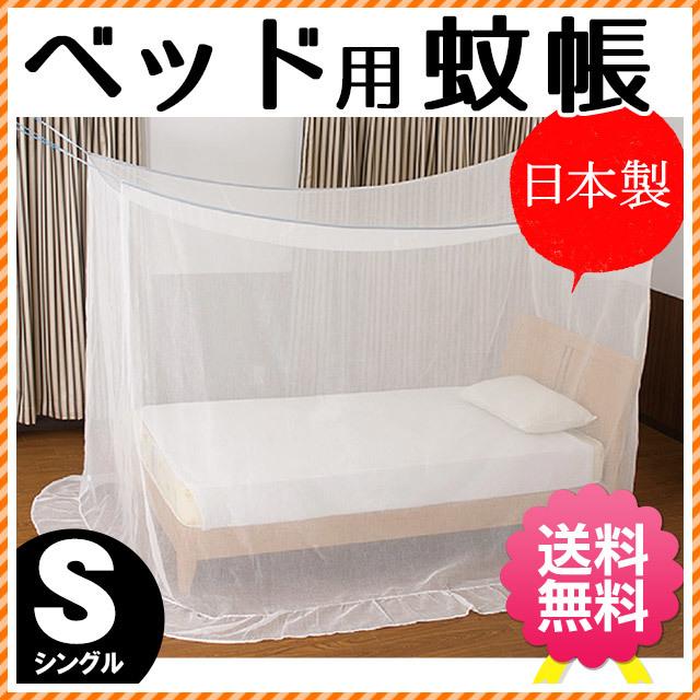 【送料無料】蚊帳 シングルベッド用 越前 蚊帳 かや ベッド用 シングル 約120×230×高さ165+フリル25cm 日本製〔10D222-24000〕