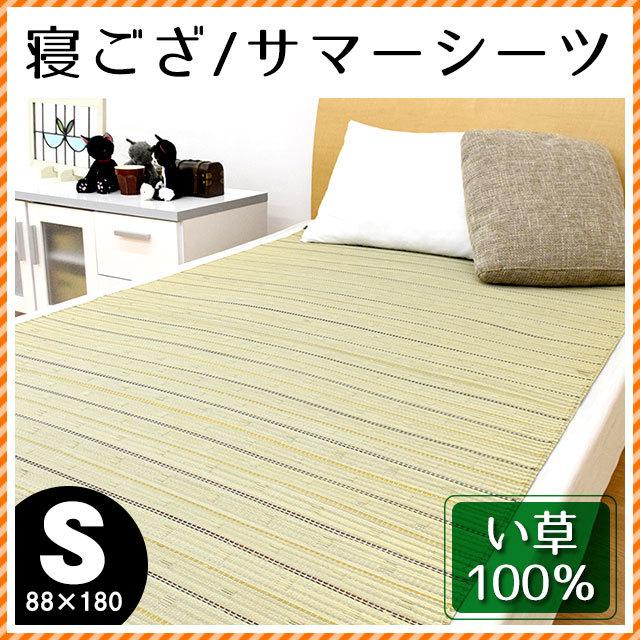 色込み 天然い草100% 寝ござ 寝茣蓙 ねござ サマーシーツ シングル 88×180cm〔SA-STRIPE〕