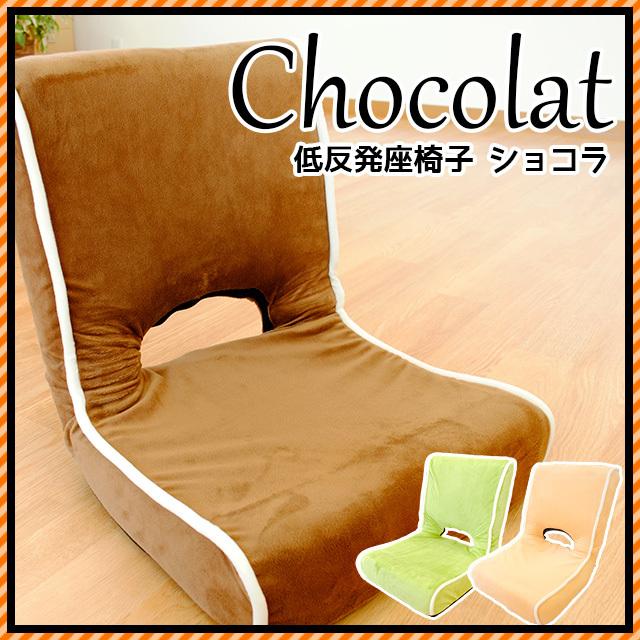 低反発素材使用 折り畳み 座椅子 「ショコラ」 無地〔Z-3551〕