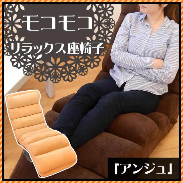 もこもこ リラックス 座椅子 「アンジュ」 最大13段階リクライニング 3ヶ所角度調節可能〔Z-55087〕