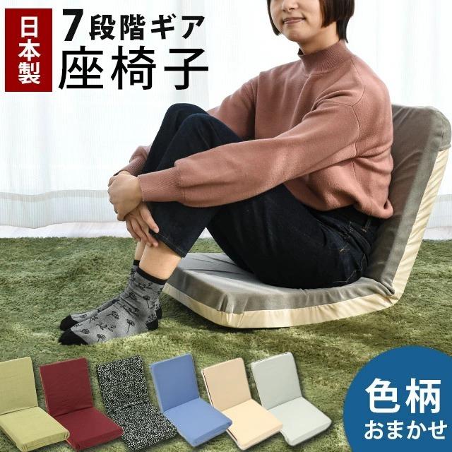 【色柄おまかせ】日本製 リクライニング 座椅子 (ウレタン座椅子/ 色柄込み/国産/7段階リクライニング/インテリア/座いす)〔Z-AsortN〕