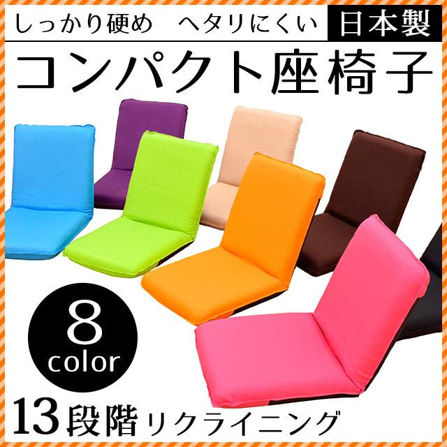 日本製 リクライニング 座椅子 (軽量 コンパクト 座いす 座イス インテリア 国産 13段階リクライニング ブラック ブラウン グリーン ブルー ピンク)〔Z-06030〕