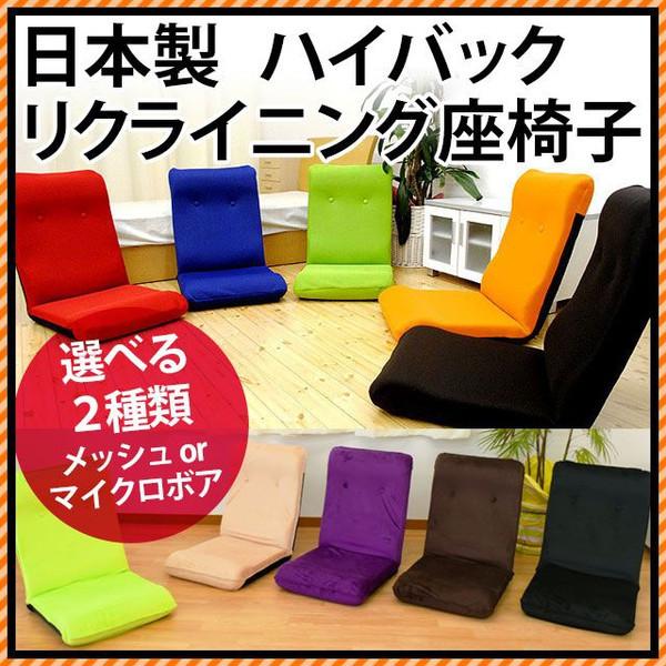 【国産】 リクライニング 座椅子 メッシュ素材 or マイクロボア ハイバック ビビッドカラー メッシュ ボア おしゃれ 日本製〔Z-HB-Mesh / Z-MB-1000〕
