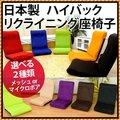 【丈夫な日本製】リクライニング 座椅子 メッシュ素材 or マイクロボア ハイバック ビビッドカラー メッシュ ボア おしゃれ 座椅子 リクライニング ハイバック 日本製 多色展開