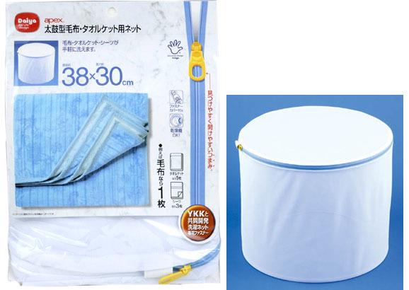 洗濯ネット 毛布・タオルケット用 洗濯ネット(太鼓型:直径約38×30cm)〔10F57222〕