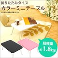 折りたたみコンパクトタイプ カラーミニテーブル