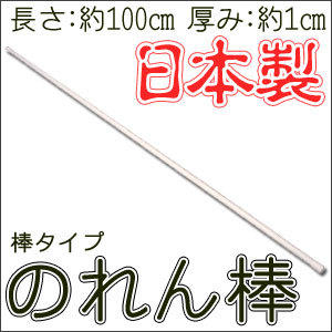 国産 のれん棒 ホワイト 長さ:100cm〔ND-75-100〕