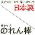 国産 のれん棒 ホワイト 長さ:100cm