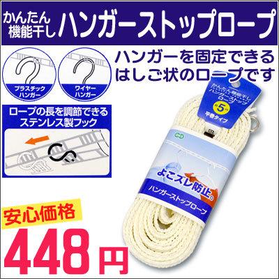 洗濯用品 ハンガーストップ ロープ ハンガー掛け 約5m 物干しヒモ〔10F-847868〕