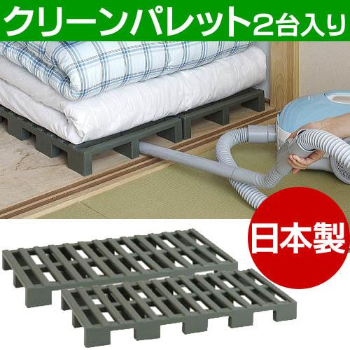 プラスチックすのこ クリーンパレット 2台入り 日本製〔10F01570〕