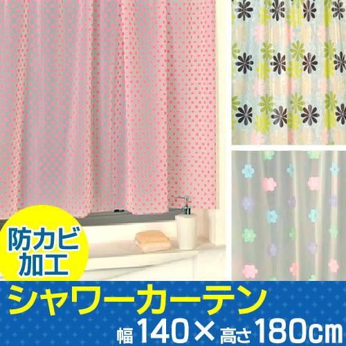 シャワーカーテン ドゥーチェ 遮像・防カビ リングフック付 140×180cm〔KAS-M708〕