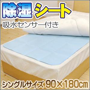 除湿シート シングル 吸湿センサー付 敷き布団やベッドパッドの下に敷くだけで湿気を吸収 90×180cm〔10F-F1271〕