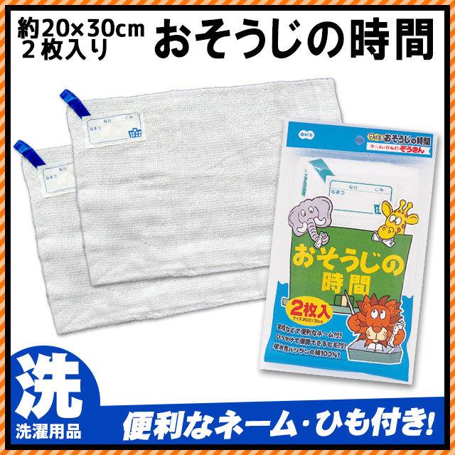 ぞうきん 雑巾 ネーム・ひも付き 2枚セット 20×30cm〔10F-82606WH〕