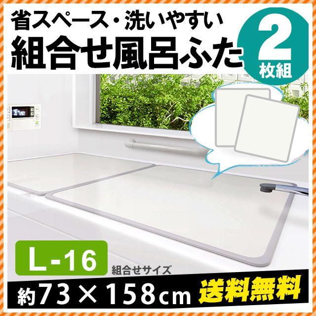 【送料無料】風呂ふた 組み合わせ 風呂フタ 2枚組 Lー16 73×158cm(75×160cm用)〔10H-77613WH〕