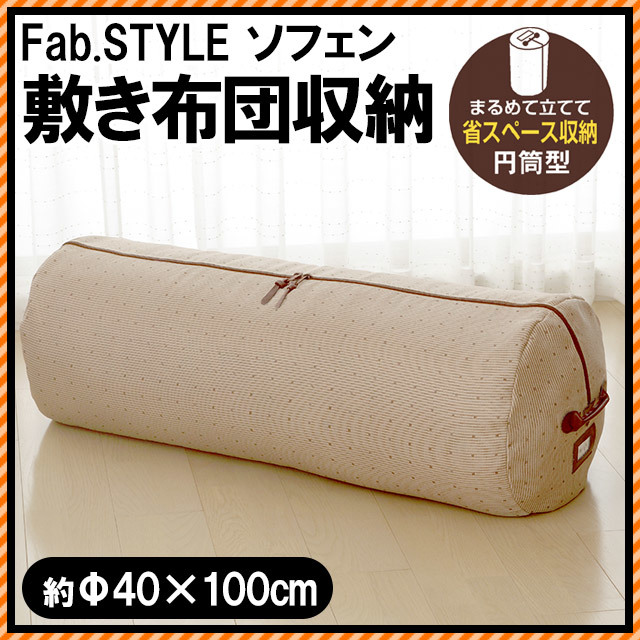 Fab.STYLE ソフェン 敷きぶとん収納袋 円筒型 直径40×100cm〔10F-856133〕