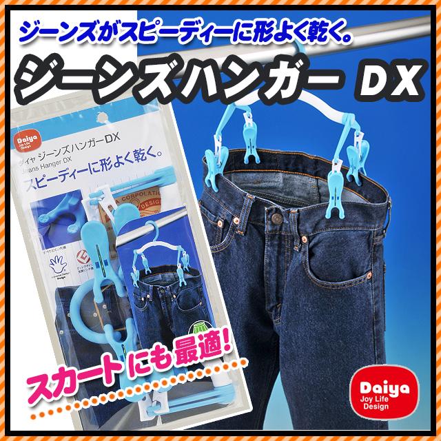 ダイヤ ハンガー ジーンズハンガーDX ズボン干し スカート干し〔10F57035〕