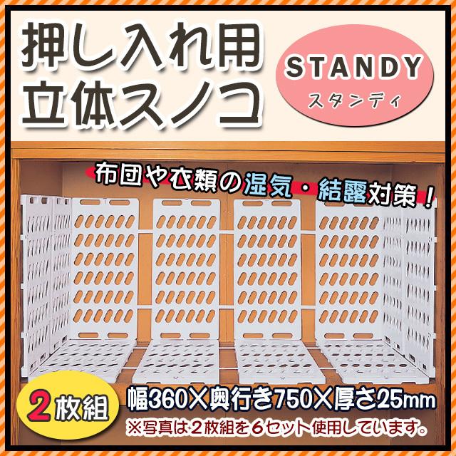 スタンディ 押入れ用 立体スノコ 2本組 サイズ 幅360×奥行き750×厚さ25mm スノコ すのこ 押し入れ〔10F51011GR〕