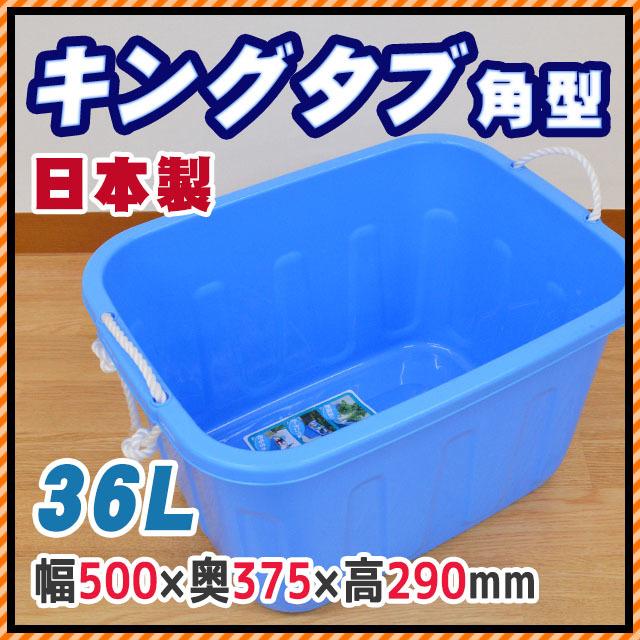 【日本製】キングタブ 角型 36L キングタライ たらい タライ 盥 国産〔10F50555B〕