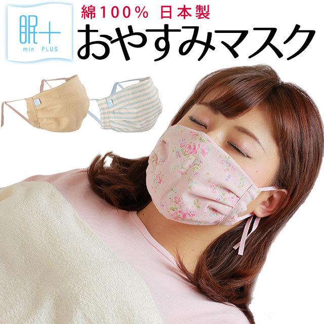 おやすみマスク 眠+ 日本製 綿100% 裏パイル 繰り返し使える 就寝用マスク〔10F-MINP203-〕