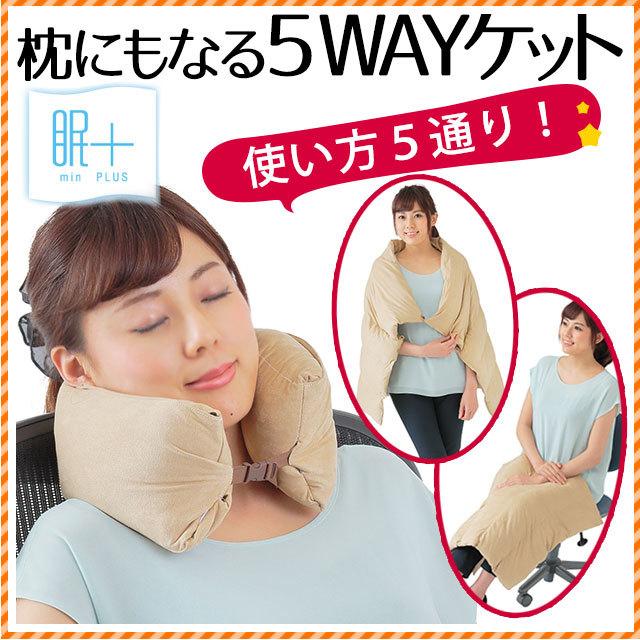 枕にもなる5WAYケット 70×120cm 眠+ ひざ掛け 巻きスカート ポンチョ お昼寝まくら 首まくら〔AMF-MINP207-〕