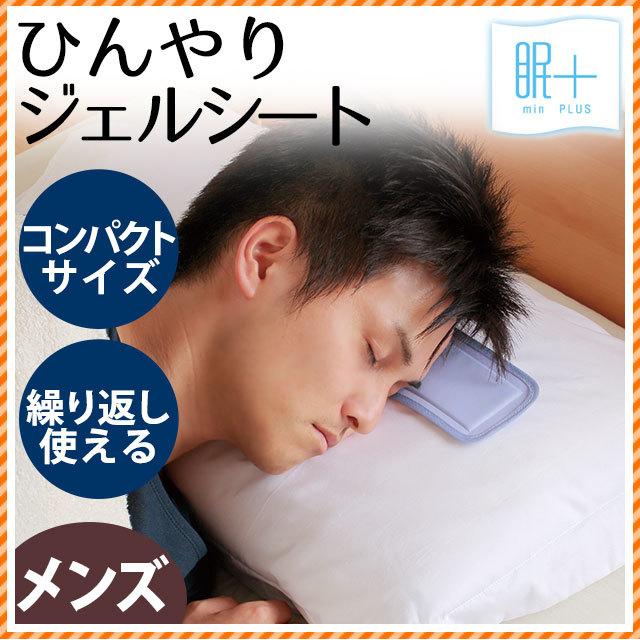 ひんやりジェルシート 8×24cm メンズ 眠+ 洗える 裏メッシュ 冷感 冷却 クール 枕用 ジェルパッド〔10F-MINP106-76SA〕