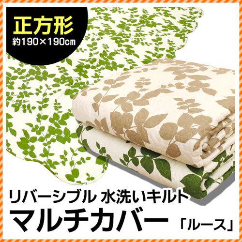 綿100% 洗える マルチカバー 190×190 裏表使えるリバーシブル ウォッシャブル マルチカバー ルース 正方形 2畳 2帖 ラグ カーペット〔MA-LPSK9033〕
