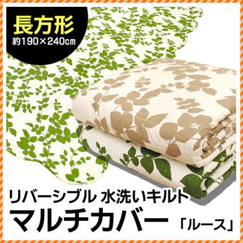 綿100% 洗える マルチカバー 190×240 裏表使えるリバーシブル ウォッシャブル マルチカバー ルース 長方形 3畳 3帖 ラグ カーペット〔ME-LPSK9033〕