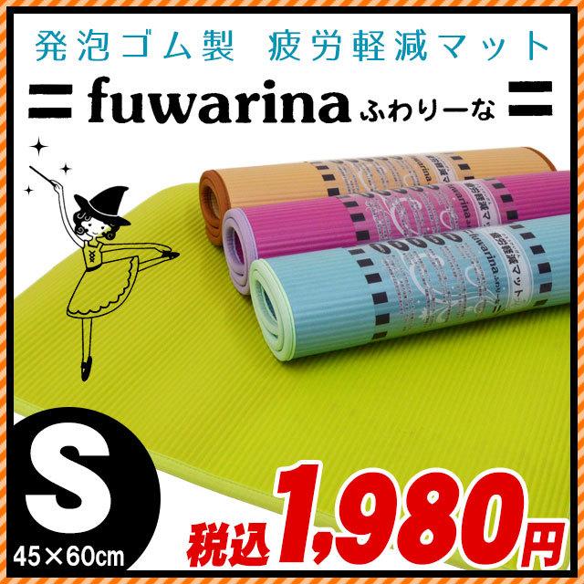 キッチンマット 疲労軽減マット ふわりーな Sサイズ 45×60cm〔KME-FUWARINA〕