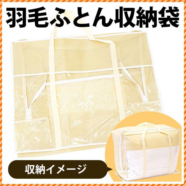 羽毛布団 収納袋 収納ケース 1枚用 63×50×29cm〔10FKEN-1〕