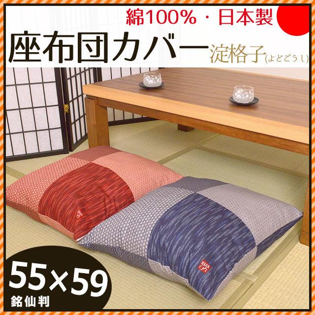 座布団カバー 55×59 日本製 淀格子(よどごうし) 55×59cm 銘仙判〔9Z23559〕
